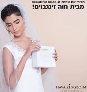 ערכת כלה טיפולית BEAUTIFUL BRIDE